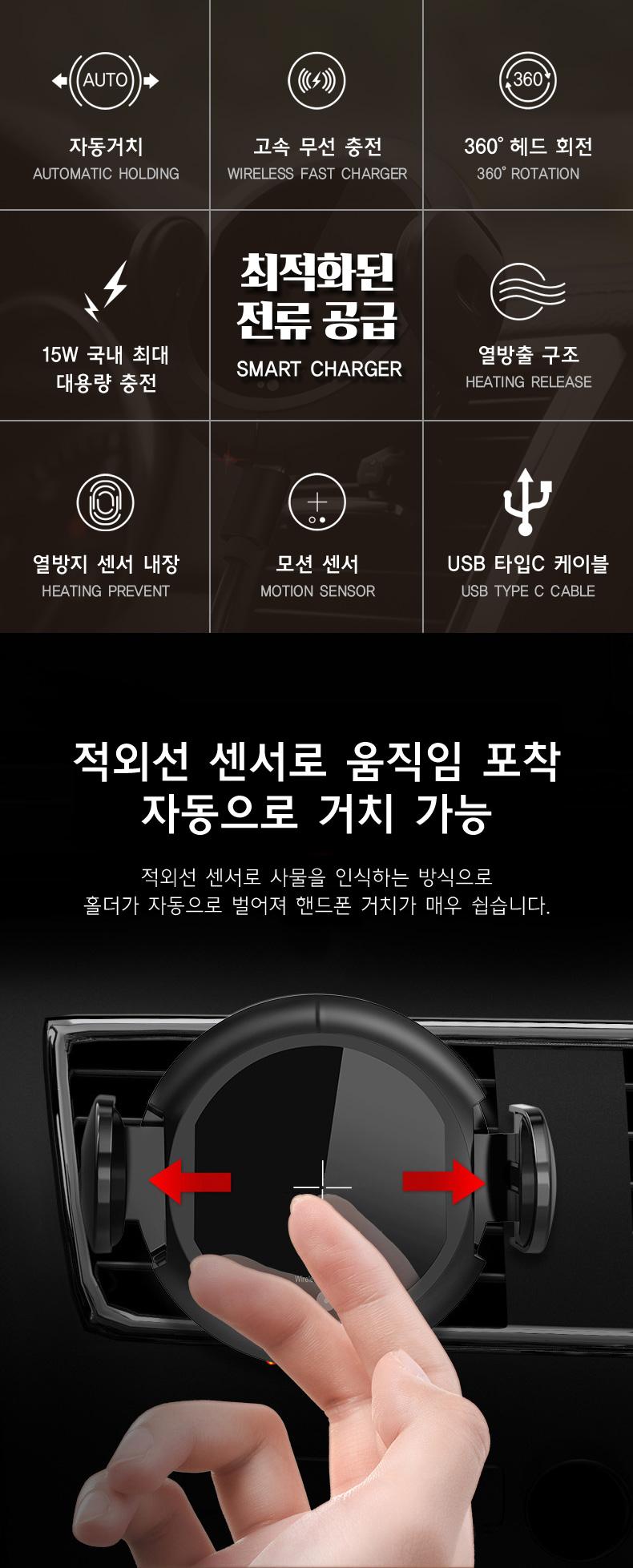 오토 센서 차량용 고속 무선 충전기 거치대 - 라이프 트렌드, 35,500원, 충전기, 무선충전기/패치