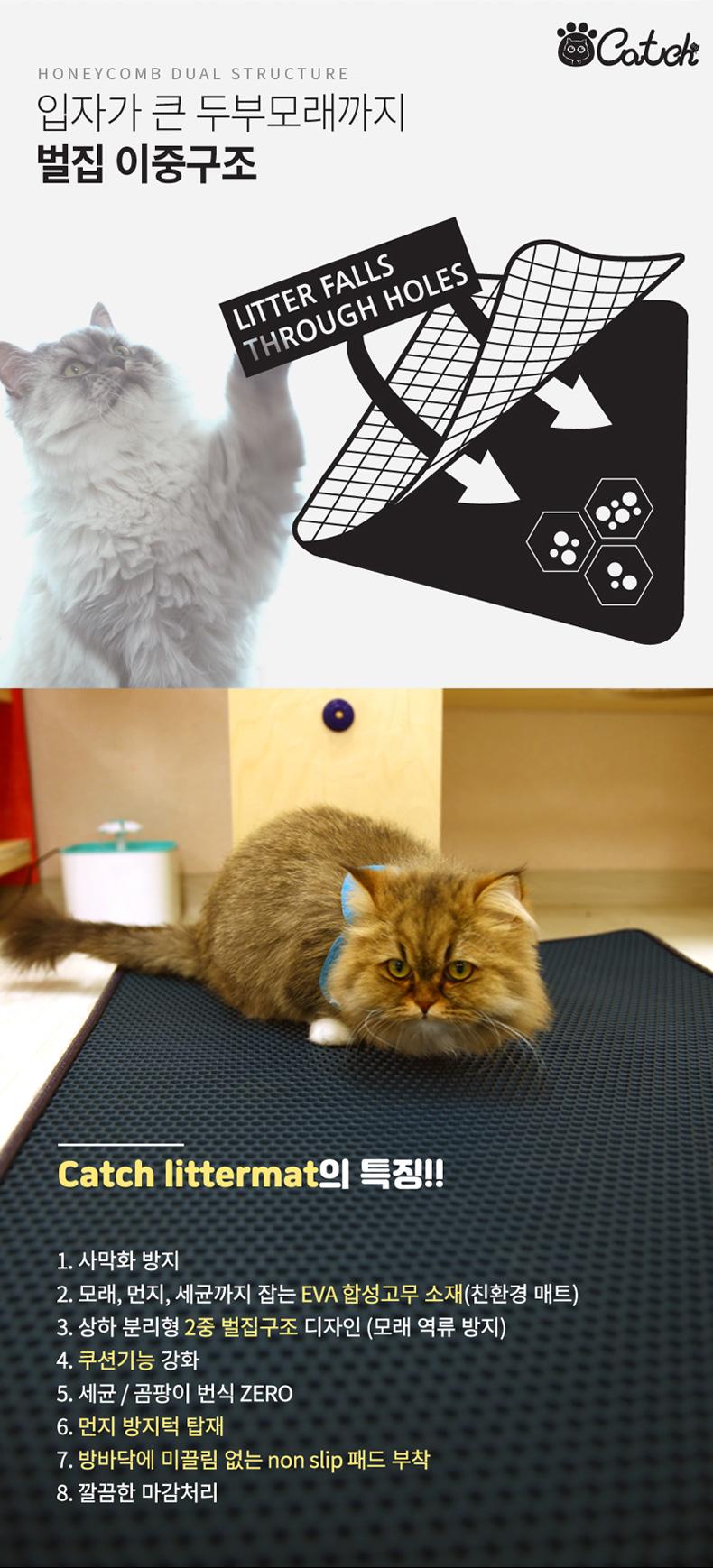 캐치 고양이 사막화 방지 화장실 매트24,900원-미니플펫샵, 고양이용품, 화장실/위생용품, 화장실 매트바보사랑캐치 고양이 사막화 방지 화장실 매트24,900원-미니플펫샵, 고양이용품, 화장실/위생용품, 화장실 매트바보사랑