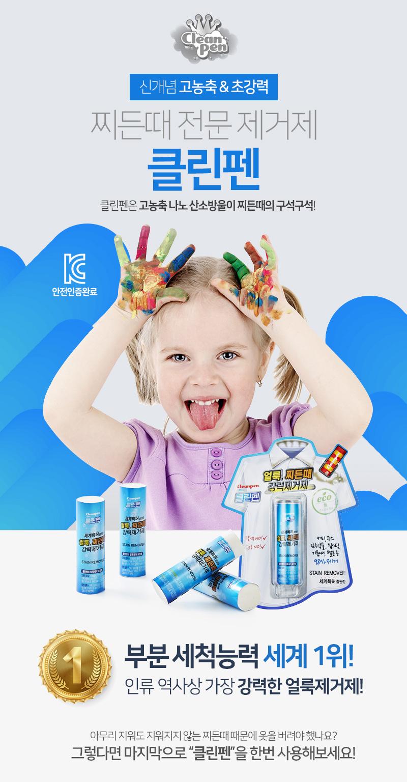 클린펜 옷 땀 커피 찌든때 만능 얼룩 제거제 - 미니플, 9,800원, 세제&섬유유연제, 가루세제