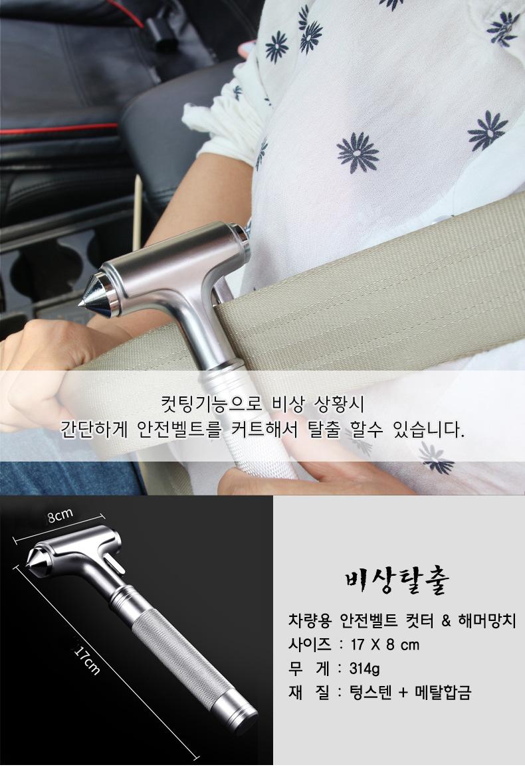 비상탈출 차량용 안전벨트 컷터 & 해머 망치 - 라이프 트렌드, 14,500원, 비상/관리용품, 비상용품